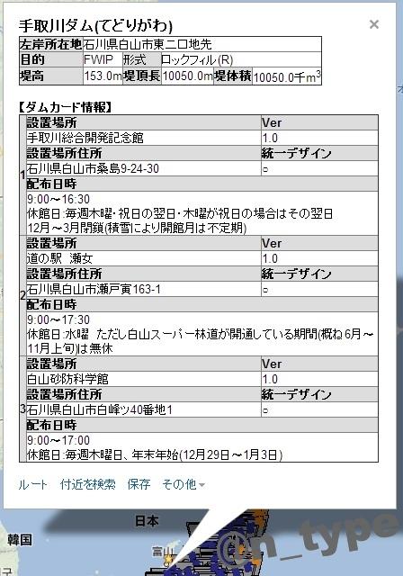 ダムカードマップ詳細