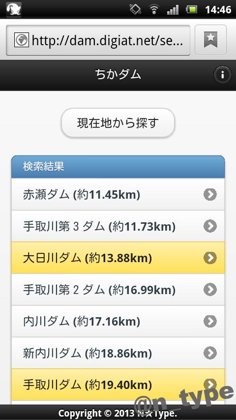 screenshot_2013-02-22_1446