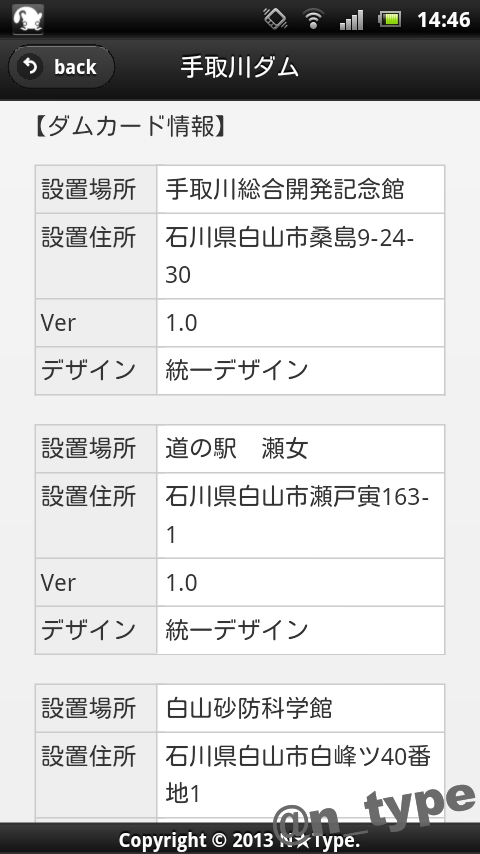 screenshot_2013-02-22_1446_2