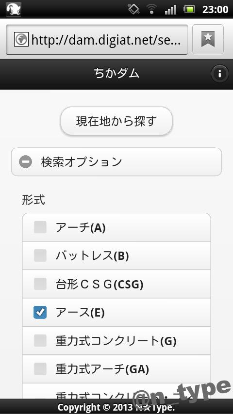 screenshot_2013-03-03_2300_3