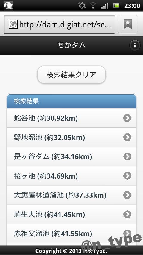 screenshot_2013-03-03_2300_4