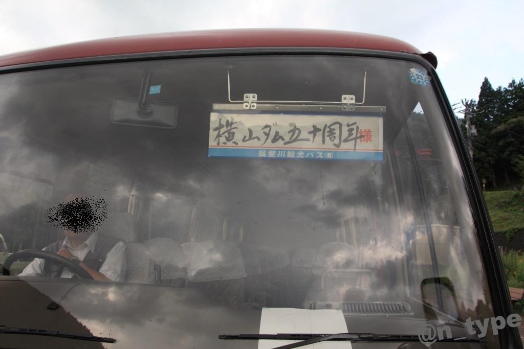 横山ダム50周年式典に行ってきた