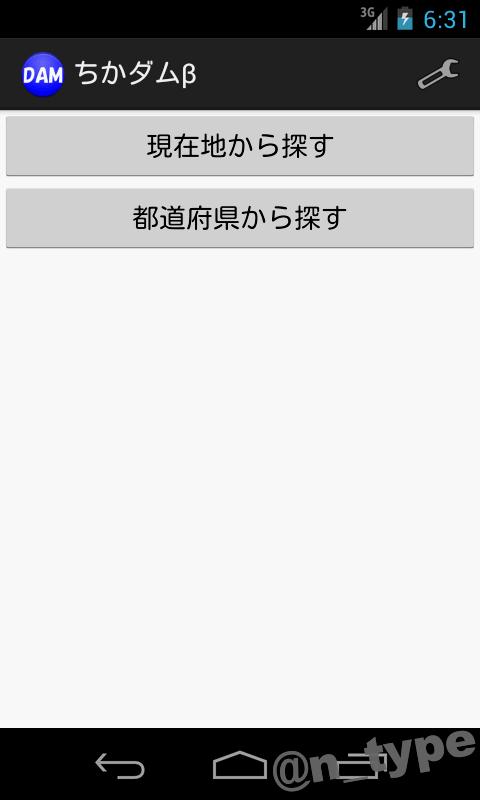 ちかダム for Android を公開しました(Ver.0.0.1)