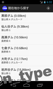 device-2014-07-25-153220