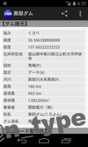 device-2014-07-25-153244