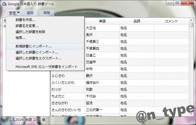 GoogleIME1