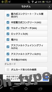 Screenshot_2014-09-01-15-21-30