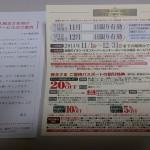 イオン上場40周年記念株主さまご優待パスポートが届いた