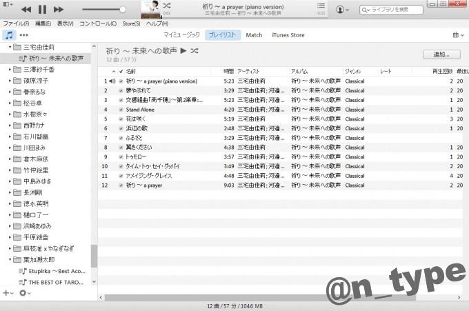 iTunesFont