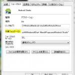 Android Studioを日本語化(Pleiades)したら動きがおかしい