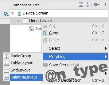AndroidStudio レイアウト変更 Morphing