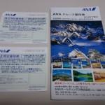 ANA株主特別優待券が届きました(2014年下期分)