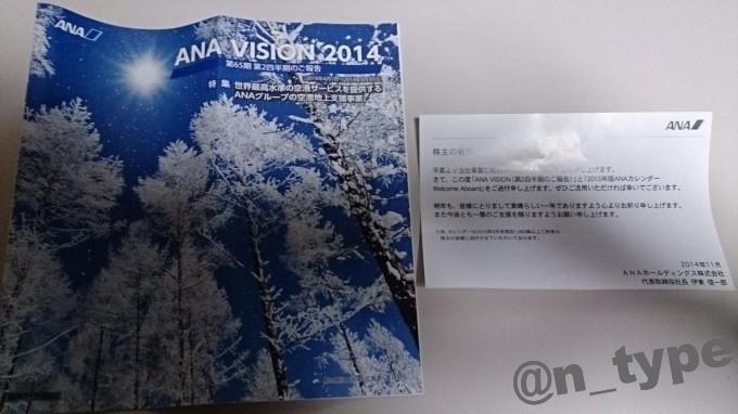ANA VISION 2014