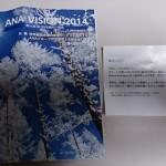 2015年版ANAカレンダーが届いた