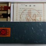 信金中央金庫(8421)から優待で秀衡塗のお箸が届きました