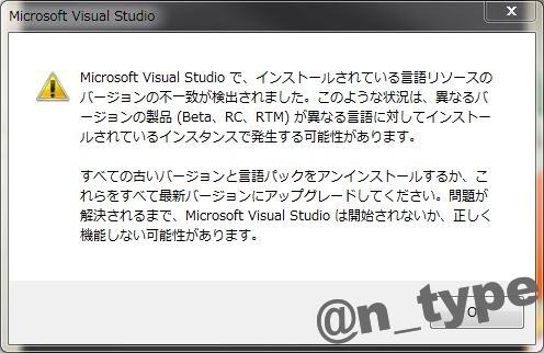 Visual Studio Community 2013 Language Pack 日本語 Install Error
