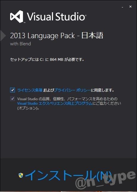 Visual Studio Community 2013 Language Pack 日本語