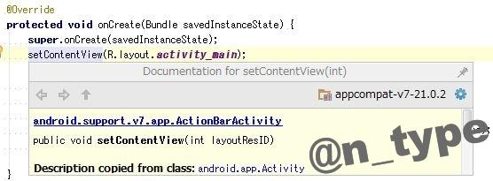 Android Studio ドキュメント表示