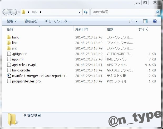 AndroidStudio_APK_7