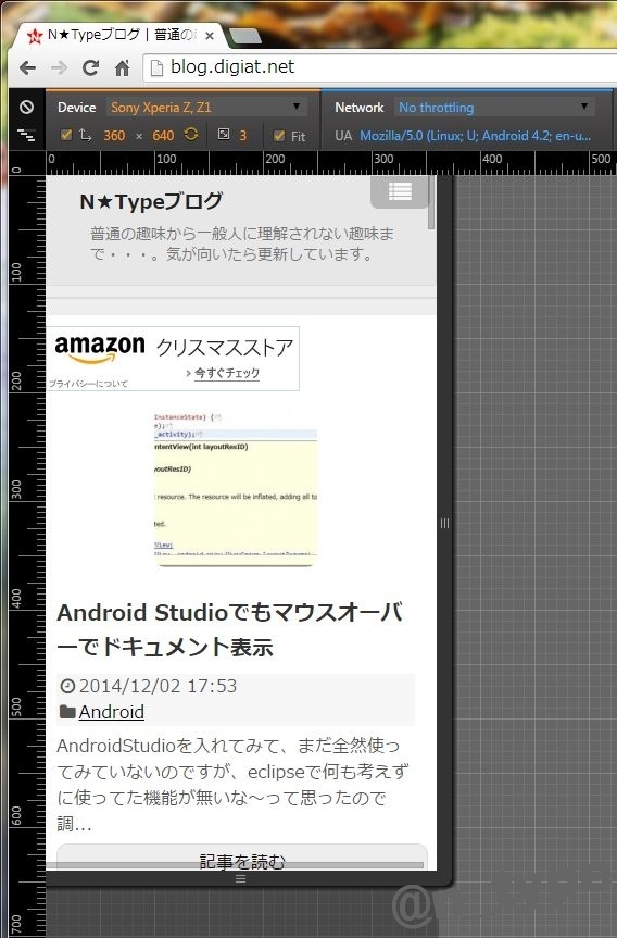 Chrome emulate 画面