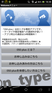 050plus welcomeメニュー