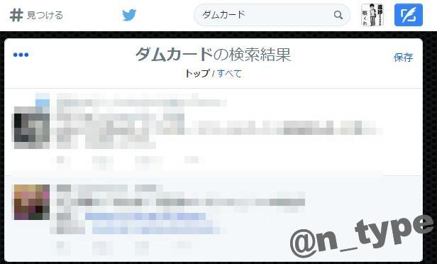 Twitter 検索枠