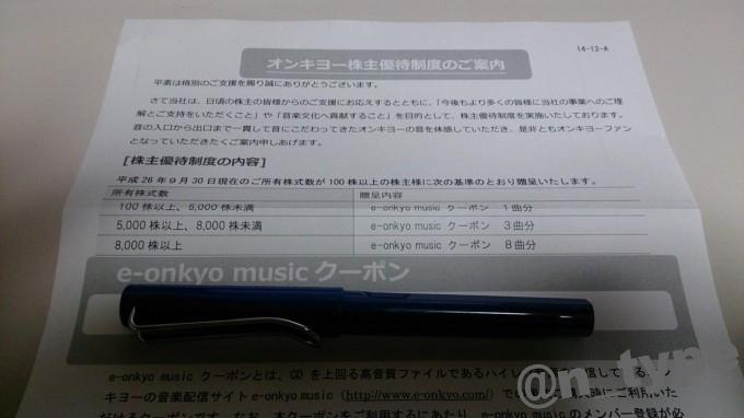オンキヨー株主優待 e-onkyo music