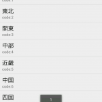 Android ListViewを使う(simple_list_item_2)