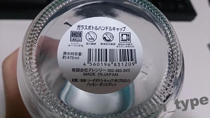 Seria ガラスボトルハンドルキャップ 有限会社クレンリー