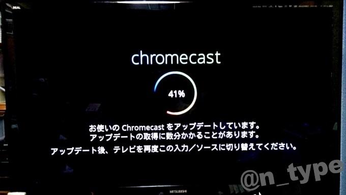 Chromecast アップデート