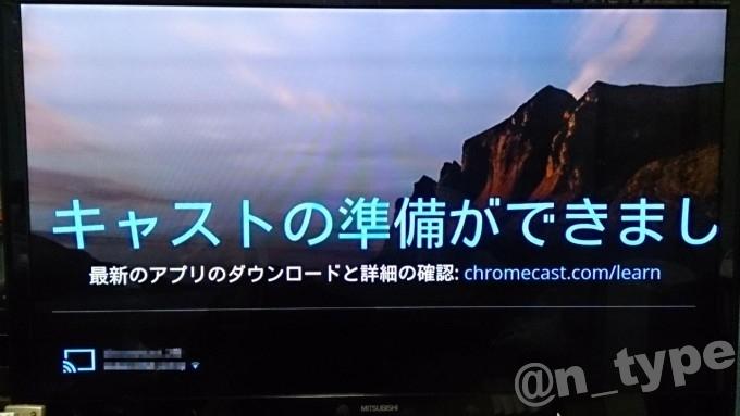 Chromecast キャストの準備ができまし