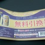 金のビールかプレモル無料引換券(docomoプレミアクラブ)