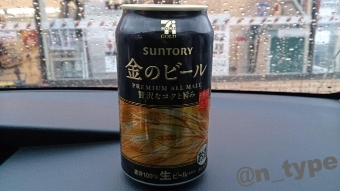 金のビール
