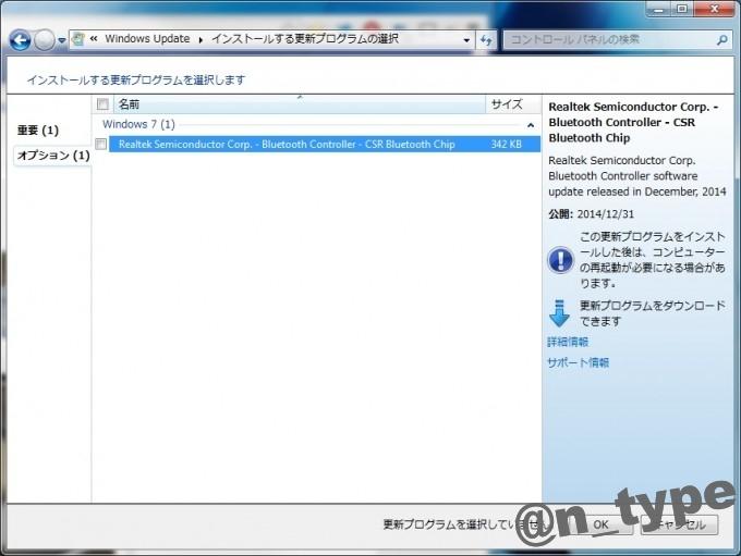 bluetooth driver WindowsUpdate