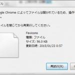 Google Chromeでブックマークのfaviconがおかしいのを直す方法
