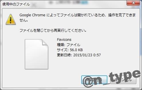 使用中のファイル