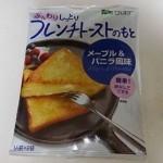 ふんわりしっとりフレンチトーストを作った(混ぜる!浸す!焼く!)