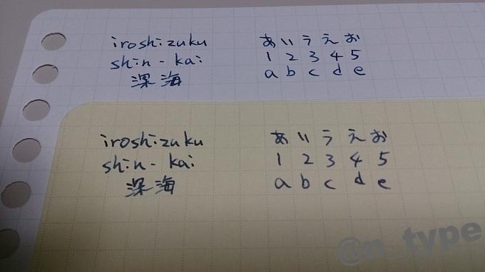 iroshizuku 深海 試し書き
