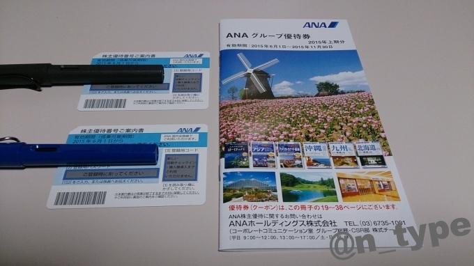 ANA株主優待 2015年上期分