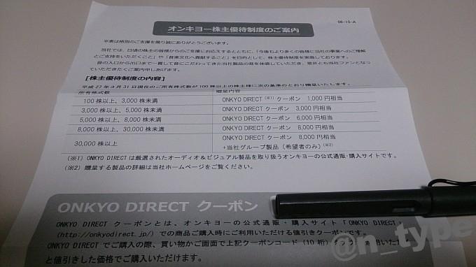 オンキヨー(ONKYO) 株主優待