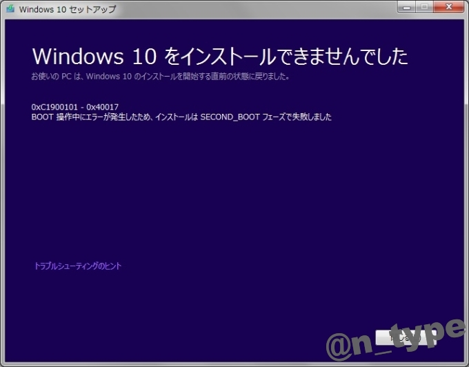 Windows10 アップグレード失敗