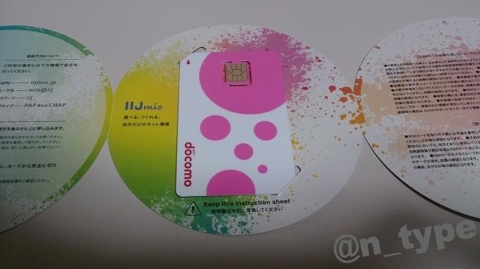 IIJmio microSIM カード