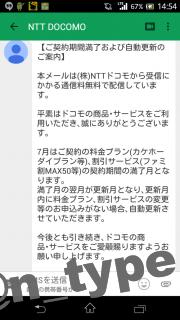 docomo 契約満了・自動更新のお知らせ