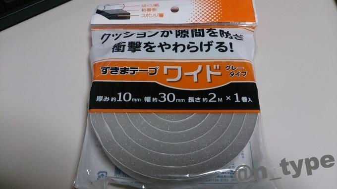 Seria すきまテープ