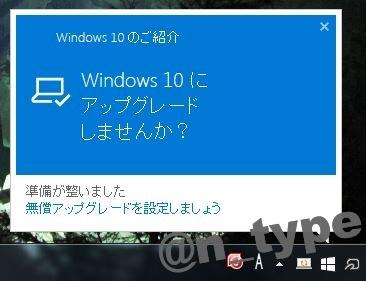windows10 upgrade message