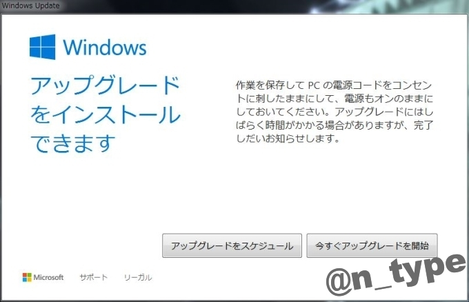 windows10 upgrade start