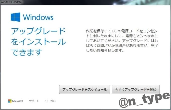 windows10 upgrade start