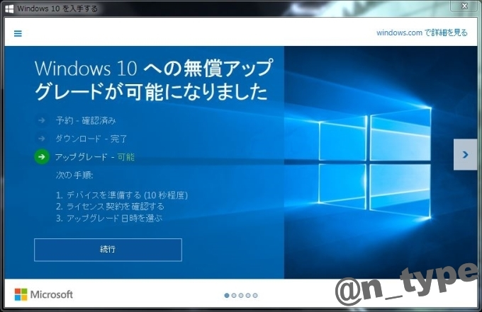 windows10 upgrade window