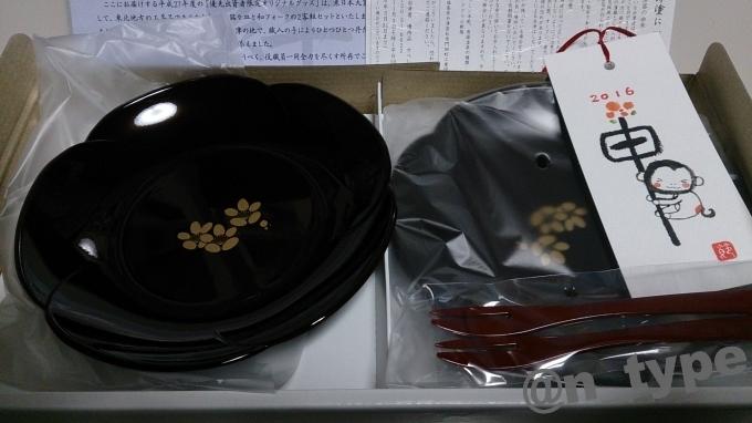 信金中央金庫 優待 会津塗銘々皿