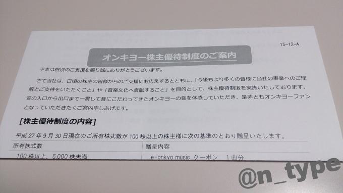 オンキヨー 株主優待 e-onkyo music クーポン